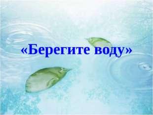 «Берегите воду»