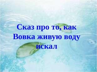 Сказ про то, как Вовка живую воду искал