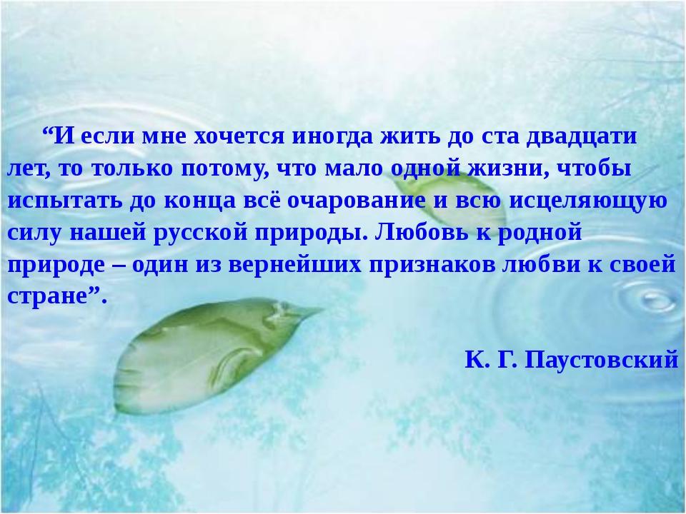 """""""И если мне хочется иногда жить до ста двадцати лет, то только потому, что ма..."""