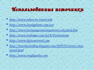 Использованные источники http://www.where-to-travel.info http://www.lonelypla