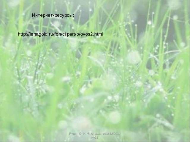 http://lenagold.ru/fon/clipart/o/ovos2.html Интернет-ресурсы: Рудич О.Ф. Нижн...