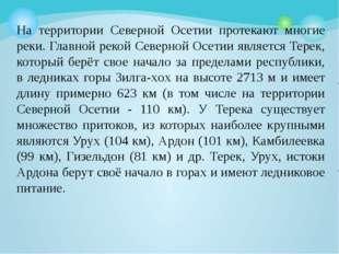 На территории Северной Осетии протекают многие реки. Главной рекой Северной О