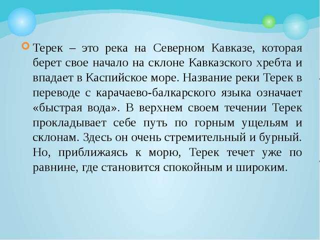 Терек – это река на Северном Кавказе, которая берет свое начало на склоне Кав...