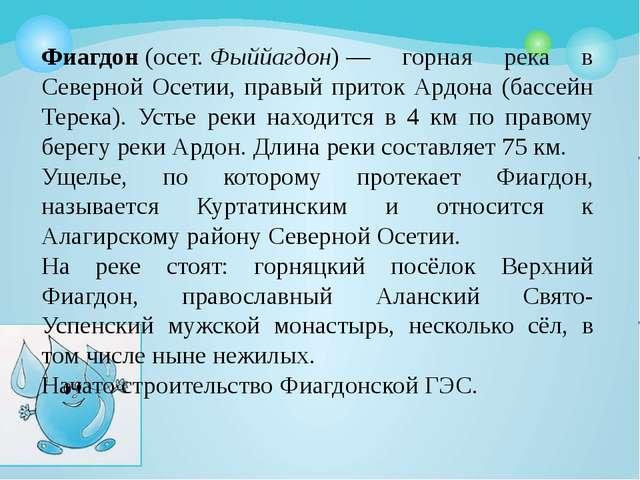 Фиагдон(осет.Фыййагдон)— горная река в Северной Осетии, правый приток Ардо...