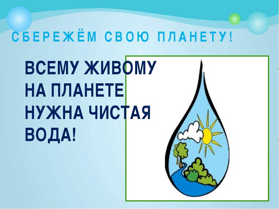 Экологические конкурсы чистая вода