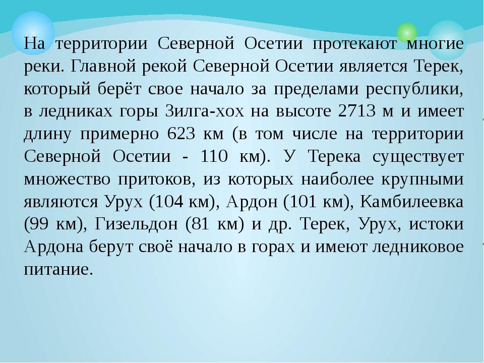 На территории Северной Осетии протекают многие реки. Главной рекой Северной О...