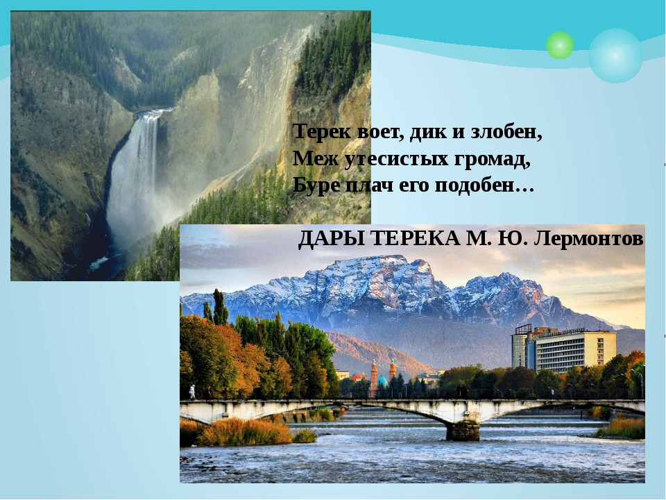 Терек воет, дик и злобен, Меж утесистых громад, Буре плач его подобен… ДАРЫ...