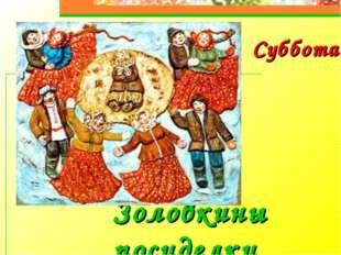 Золовкины посиделки Суббота