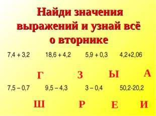 Г З Ы А Ш Р Е И Найди значения выражений и узнай всё о вторнике 7,4 + 3,218,