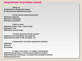 Закрепление полученных знаний: Тест по теме «Ветер» 1.Ветер это- А) Вертикал