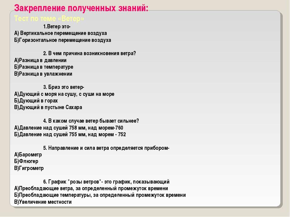 Закрепление полученных знаний: Тест по теме «Ветер» 1.Ветер это- А) Вертикал...