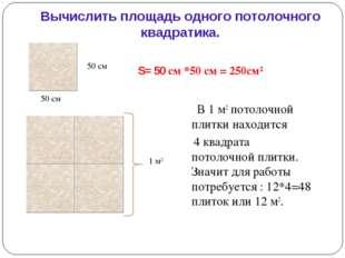 Вычислить площадь одного потолочного квадратика. В 1 м2 потолочной плитки нах