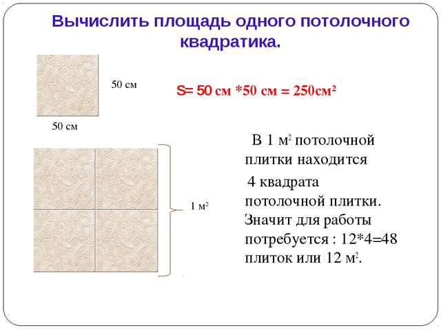Вычислить площадь одного потолочного квадратика. В 1 м2 потолочной плитки нах...