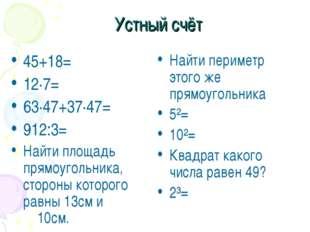Устный счёт 45+18= 12·7= 63·47+37·47= 912:3= Найти площадь прямоугольника, ст
