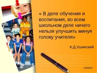 « В деле обучения и воспитания, во всем школьном деле ничего нельзя улучшить