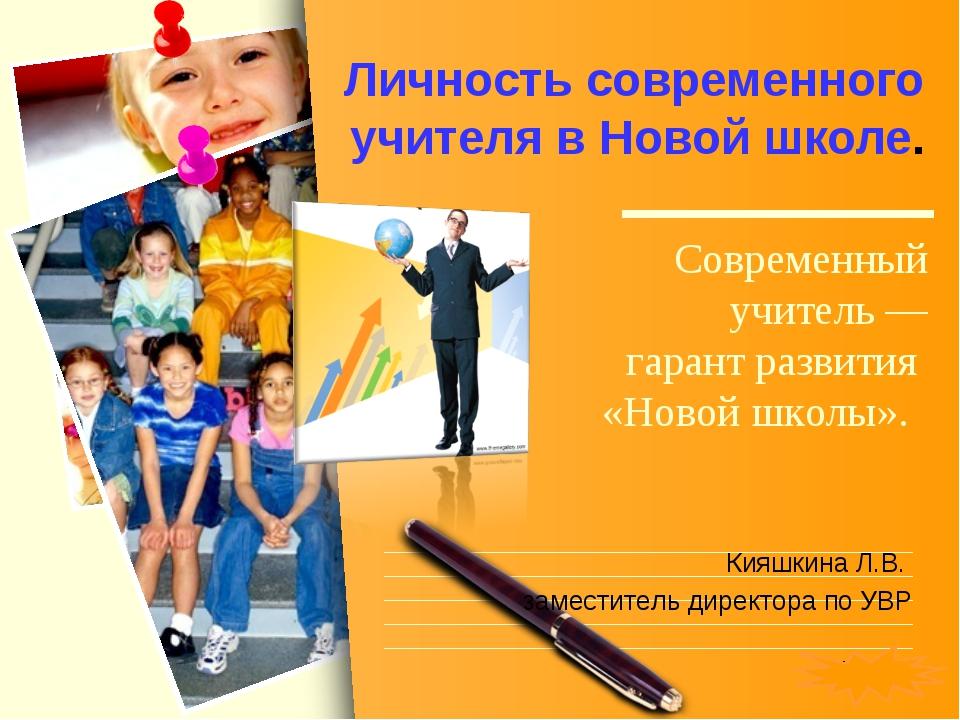 Личность современного учителя в Новой школе. Современный учитель — гарант р...