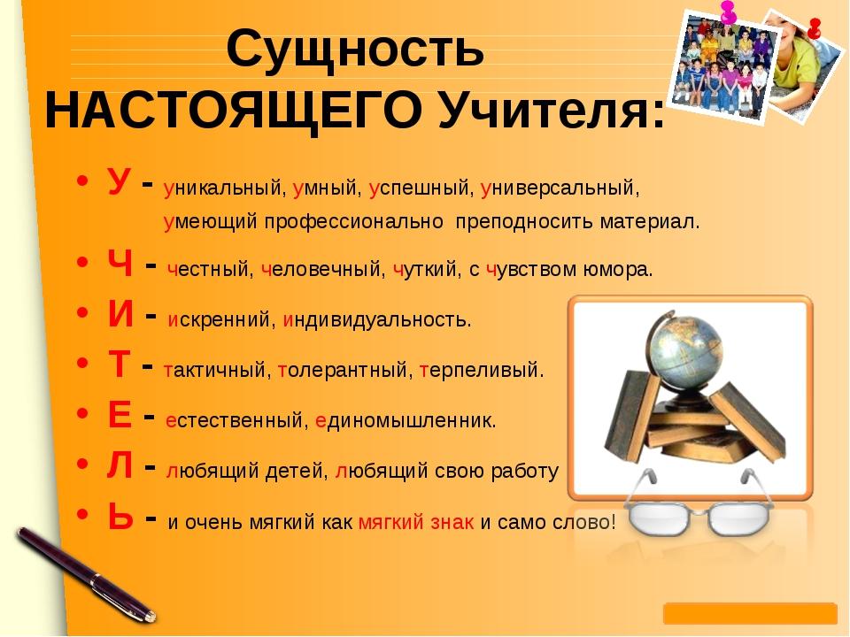 Сущность НАСТОЯЩЕГО Учителя: У - уникальный, умный, успешный, универсальный,...