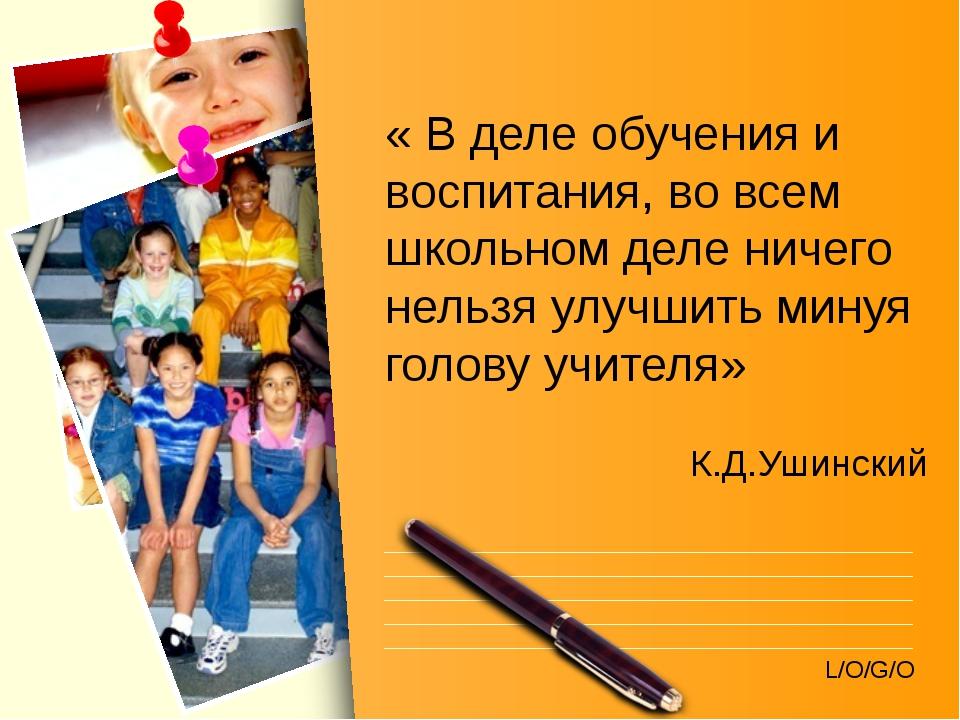 « В деле обучения и воспитания, во всем школьном деле ничего нельзя улучшить...