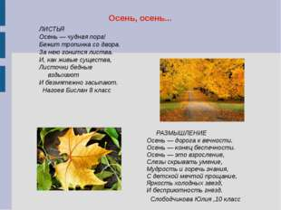 ЛИСТЬЯ ЛИСТЬЯ Осень — чудная пора! Бежит тропинка со двора. За нею гонитс