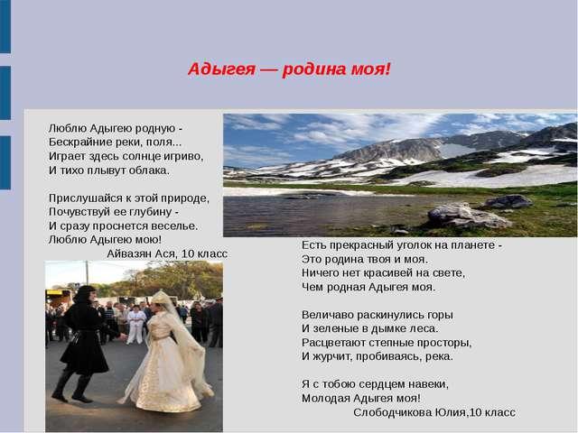 Люблю Адыгею родную - Люблю Адыгею родную - Бескрайние реки, поля... Играе...