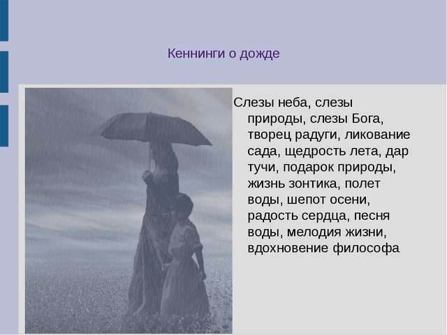 Слезы неба, слезы природы, слезы Бога, творец радуги, ликование сада, щедрост...