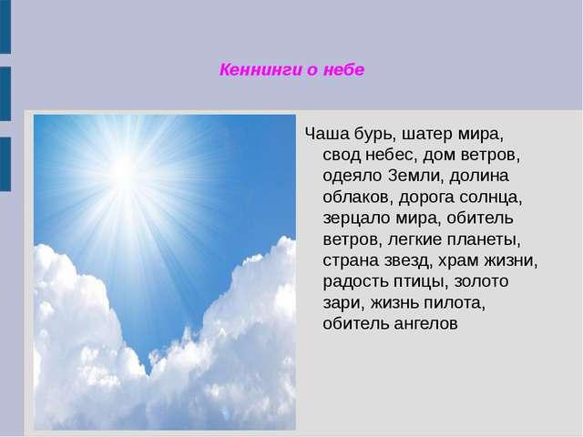 Чаша бурь, шатер мира, свод небес, дом ветров, одеяло Земли, долина облаков,...