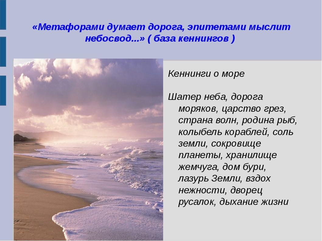 Кеннинги о море Кеннинги о море  Шатер неба, дорога моряков, царство грез,...