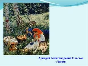 Аркадий Александрович Пластов «Летом»