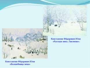 Константин Фёдорович Юон «Русская зима. Лигачево». Константин Фёдорович Юон «