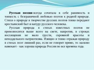 Русская поэзиявсегда сочитала в себе ранимость и тонкость с безграничной лю