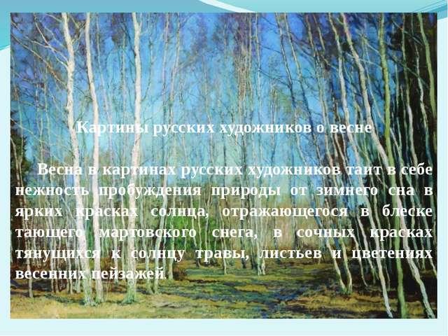 Картины русских художников о весне Весна в картинах русских художников таит...