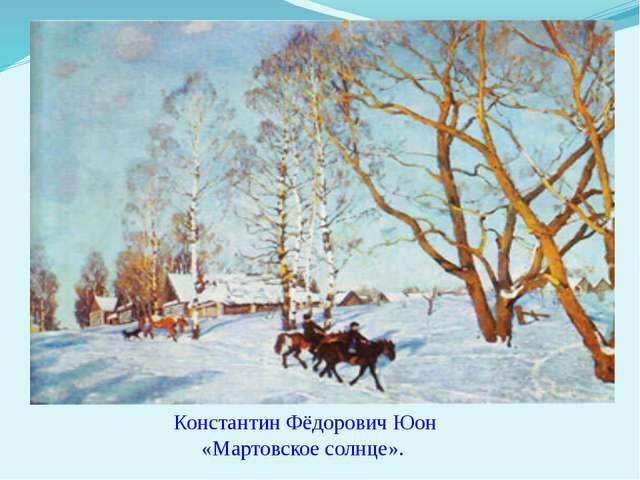 Константин Фёдорович Юон «Мартовское солнце».
