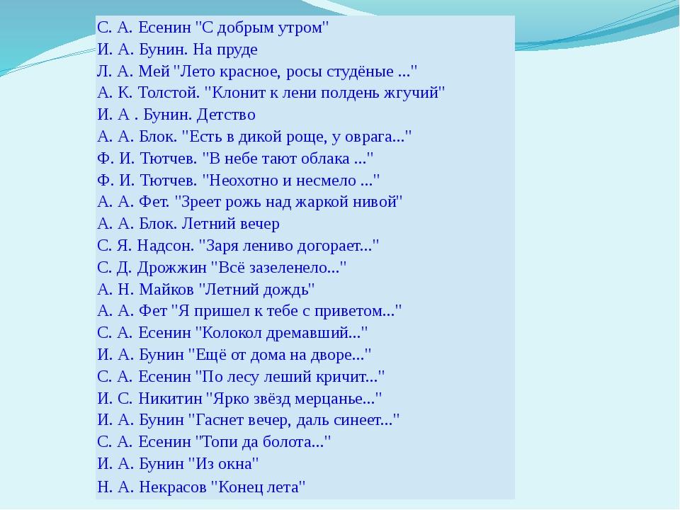 """С. А. Есенин """"С добрым утром"""" И. А. Бунин. На пруде Л. А.Мей""""Лето красное, ро..."""
