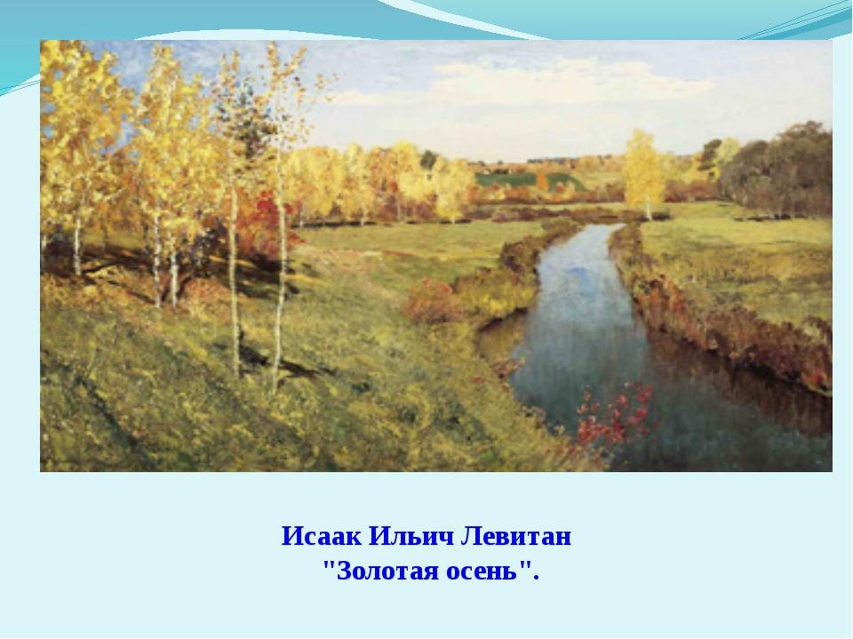"""Исаак Ильич Левитан """"Золотая осень""""."""