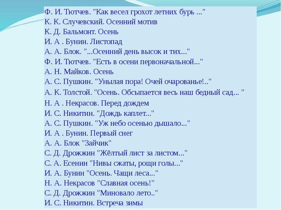 """Ф. И. Тютчев. """"Как весел грохот летних бурь ..."""" К. К. Случевский. Осенний мо..."""