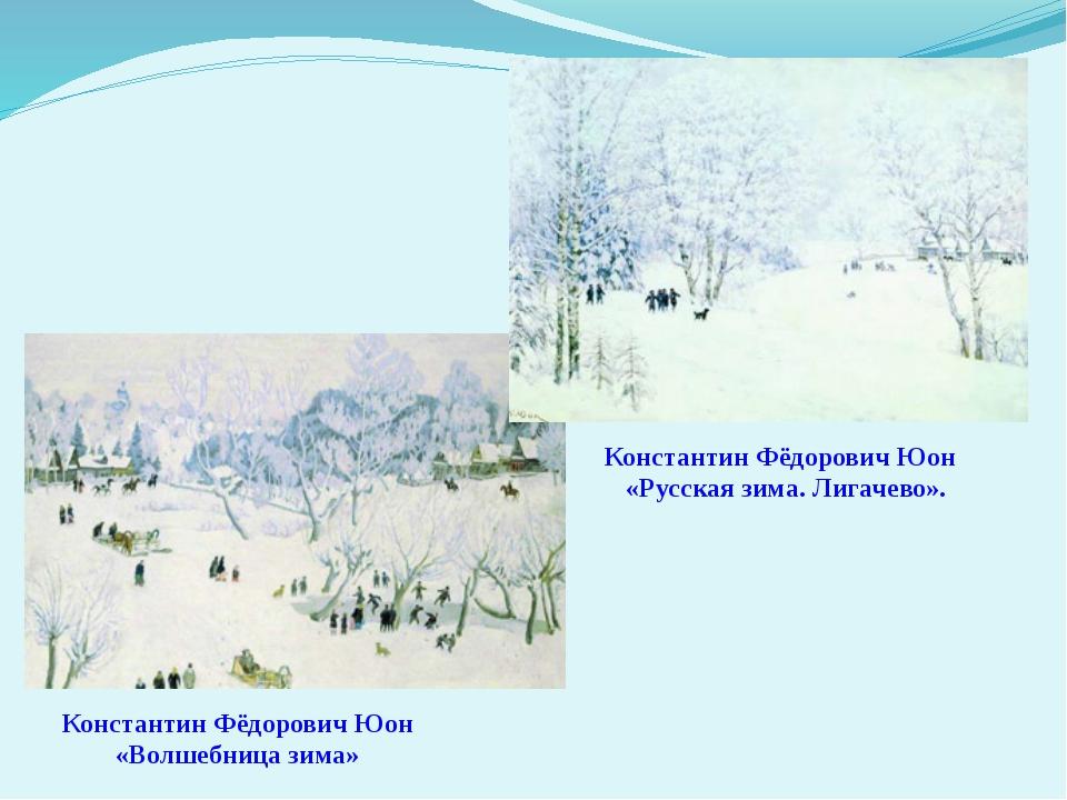 Константин Фёдорович Юон «Русская зима. Лигачево». Константин Фёдорович Юон «...