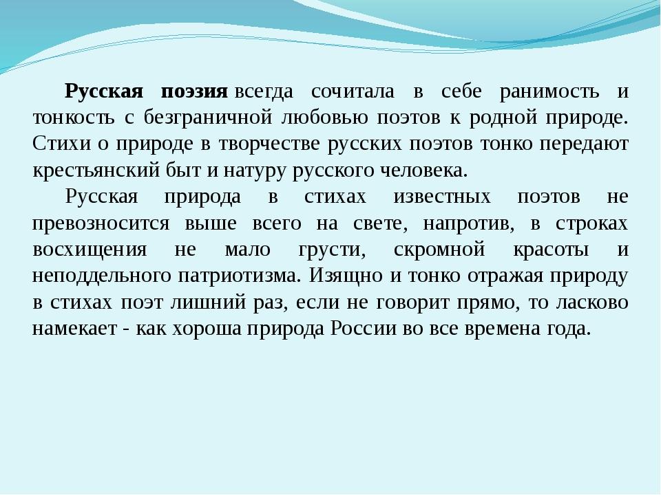 Русская поэзиявсегда сочитала в себе ранимость и тонкость с безграничной лю...
