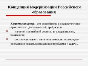 Концепция модернизации Российского образования  Компетентность - это спос