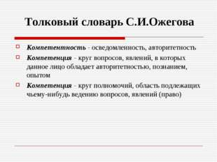 Толковый словарь С.И.Ожегова Компетентность - осведомленность, авторитетность