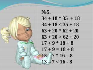 №5. 34 + 18 * 35 + 18 34 + 18 < 35 + 18 63 + 20 * 62 + 20 63 + 20 > 62 + 20 1