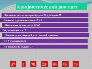 Арифметический диктант Запишите число, которое больше 36 и меньше 38 Вычислит