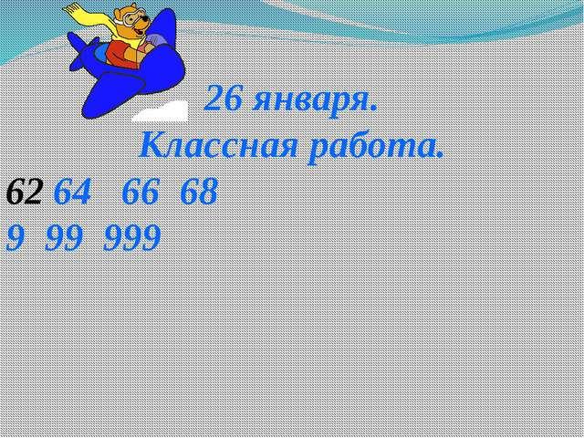 26 января. Классная работа. 64 66 68 9 99 999