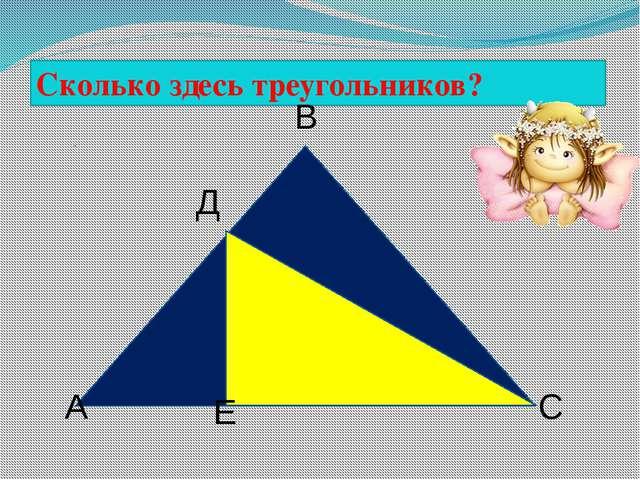 Сколько здесь треугольников? А В С Д Е