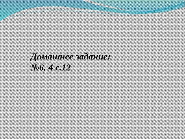 Домашнее задание: №6, 4 с.12
