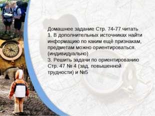 Домашнее задание Стр. 74-77 читать 1. В дополнительных источниках найти инфор