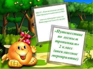 МБОУ «Кингисеппская средняя общеобразовательная школа №6» учитель начальных к