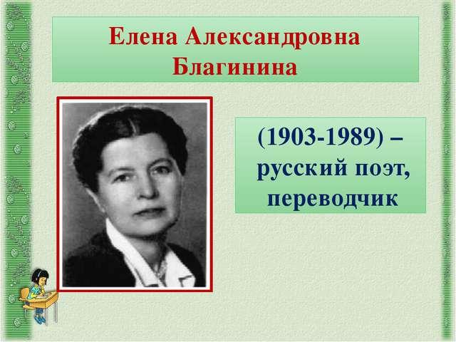 Елена Александровна Благинина (1903-1989) – русский поэт, переводчик