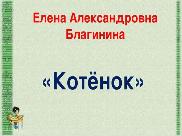 Елена Александровна Благинина «Котёнок»