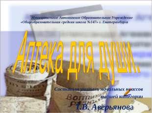 Муниципальное Автономное Образовательное Учреждение «Общеобразовательная сре