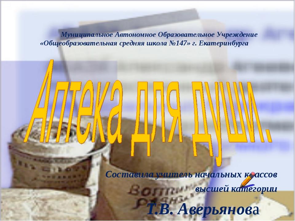 Муниципальное Автономное Образовательное Учреждение «Общеобразовательная сре...